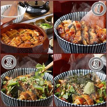 うな龍 栄錦店のおすすめ料理1