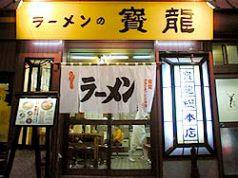 ラーメン 寳龍 総本店