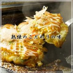 なんじゃもんじゃ 新宿店のおすすめ料理1