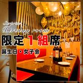 北海道ビストロ 個室Dining HANZO 半蔵 川越店の雰囲気2