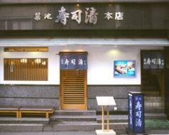 築地寿司清 本店の雰囲気3