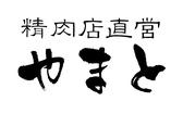 精肉店直営 レストラン やまと 平店の詳細