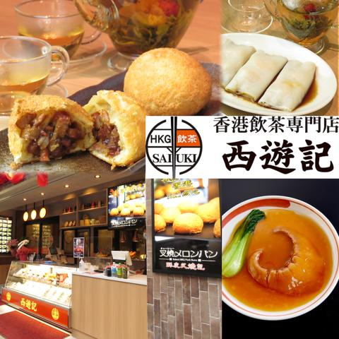 横浜中華街に初上陸!今話題の「叉焼メロンパン」が食べられるお店☆