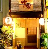 竹の家 徳島の雰囲気3