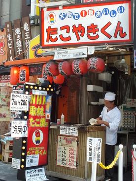 大阪で1番おいしいたこやきくんの雰囲気1