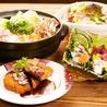 四季 旬菜 酒場 壱のおすすめポイント1