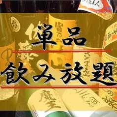 酒菜屋 大鉢小鉢 呉服町店のおすすめ料理1
