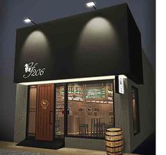 Y206 ふじみ野ワインの写真