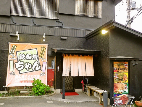 気軽に鉄板焼が楽しめるお店、本格富士宮焼きそばも楽しめます。
