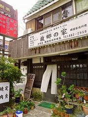 故郷の家の写真