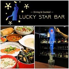 Dining&Cocktail LUCKY STAR BARの特集写真