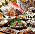 ばさら 府中本店のおすすめ料理1
