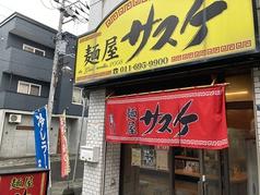 麺屋サスケ 手稲本店の写真