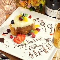 誕生日、記念日などのお祝いはアフィニティで♪