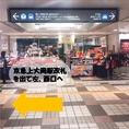 京急上大岡駅改札を出て左、西口へ