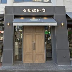 青葉珈琲店 三鷹店の外観2