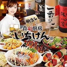 食彩厨房 いちげん 一源 吉川店の写真