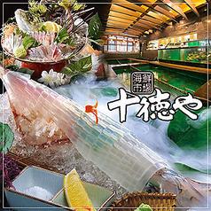 十徳や 田崎市場通店のサムネイル画像