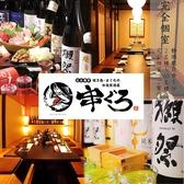 居酒屋 串ぐろ 静岡駅店の写真