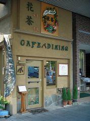 花茶 桜山の写真