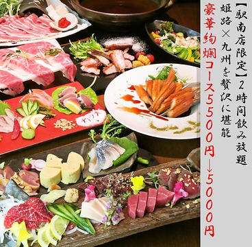 隠れ家個室 さくら 姫路南口駅前店のおすすめ料理1
