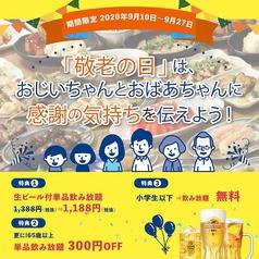 キタノイチバ 武蔵藤沢西口駅前店のコース写真