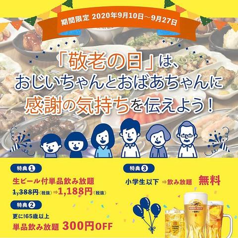 小学生以下無料!「敬老の日」飲み放題キャンペーン