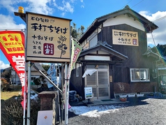 そば茶屋 小倉の写真