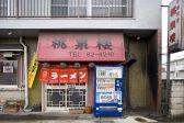 桃泉楼 陽東店 栃木のグルメ