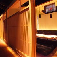 ワンランク上のお洒落な完全個室