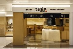 さち福や 関西国際空港店の写真