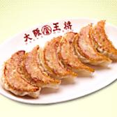 大阪王将 吉野町店のおすすめ料理2