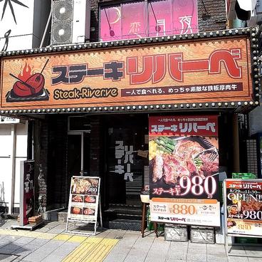 ステーキ リバーベ 寺田町店の雰囲気1
