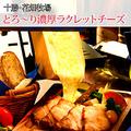 料理メニュー写真十勝・花畑牧場のラクレットチーズ