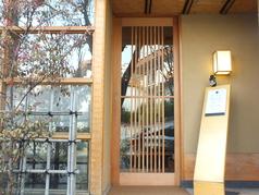 天ぷら&ワイン 芦屋 いわいの写真