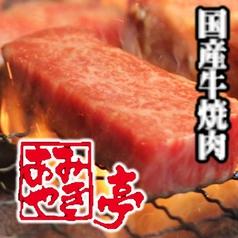 あみやき亭 千種清明山店の写真