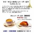料理メニュー写真【4月~10月限定】ガレット・デ・ロア(お持ち帰り)
