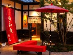 和食 櫻道 熊本城桜の馬場 城彩苑内イメージ