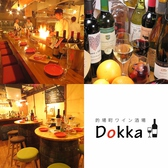 的場町ワイン酒場Dokka 広島駅のグルメ