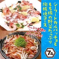 白木屋 新潟駅前店の特集写真