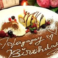 【誕生日・記念日に♪】デザートプレートをプレゼント♪