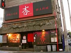 津軽三味線と郷土料理の店 杏