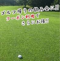 ゴルフシーズンがアツい!ゴルフ終わりに一杯いかが??