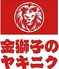 金獅子のヤキニク 清田本店のロゴ