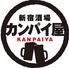 カンパイ屋 新宿店のロゴ