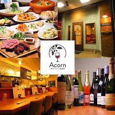 肉とワイン居酒屋 Acorn エイコーンの写真