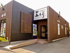 五目亭 ワイ Yプラザ新保店の写真