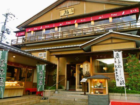 嵯峨とうふ稲 北店