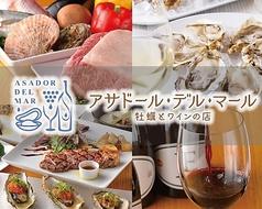 牡蠣とワインの店 アサドール・デル・マールの写真