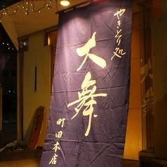 やきとり処 大舞 だいぶ 立川店の写真